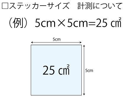 ステッカーサイズ 計測について.jpg
