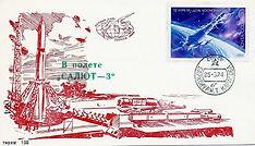 Soviet Soyuz Salyut covers
