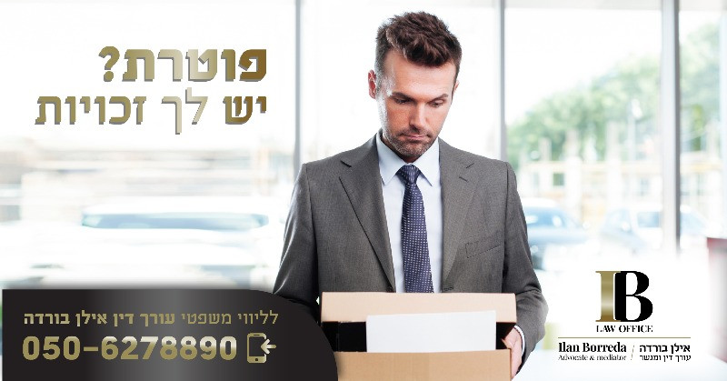 פיטורים דיני עבודה עורך דין אילן בורדה