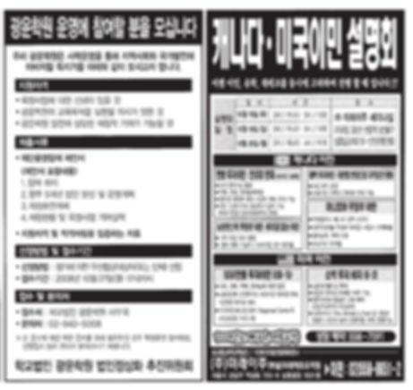 운영참여자공모_조선일보_지면.JPG