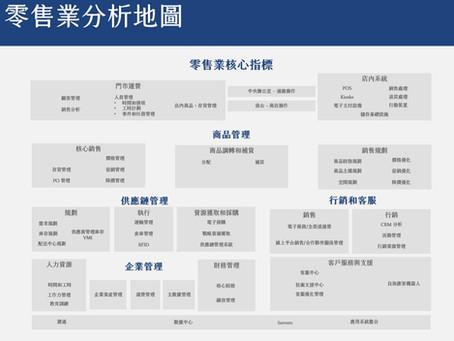 Tableau 產業應用:零售分析框架與儀表板完整解析