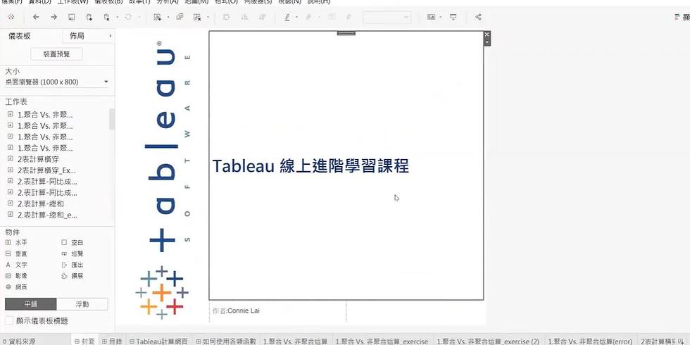 (置頂活動)Tableau 進階 Desktop學習課程