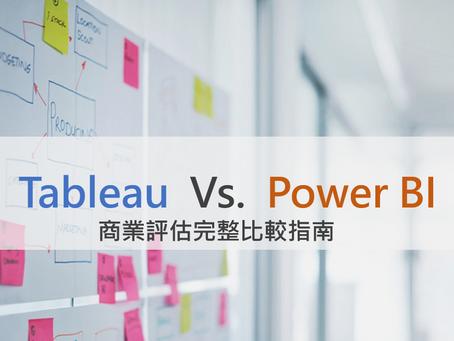 2021年熱門兩大視覺化分析軟體 Tableau 與 Power BI 完整比較指南,適用於企業評估