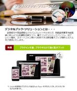 デジタルブック制作サービスを提供中!