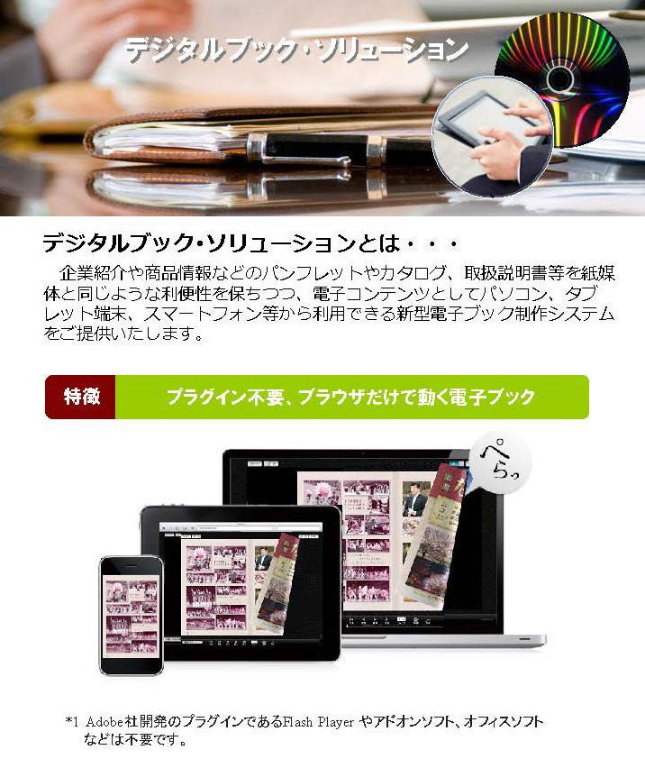 デジタルブック・ソリューション.jpg