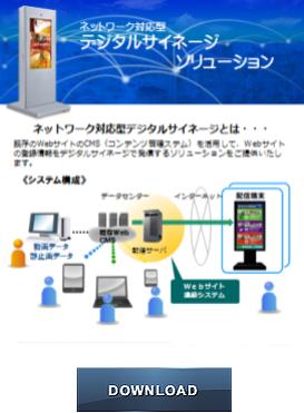 ネットワーク対応型デジタルサイネージ