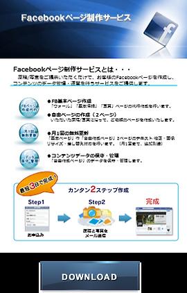 Facebookページ制作サービス