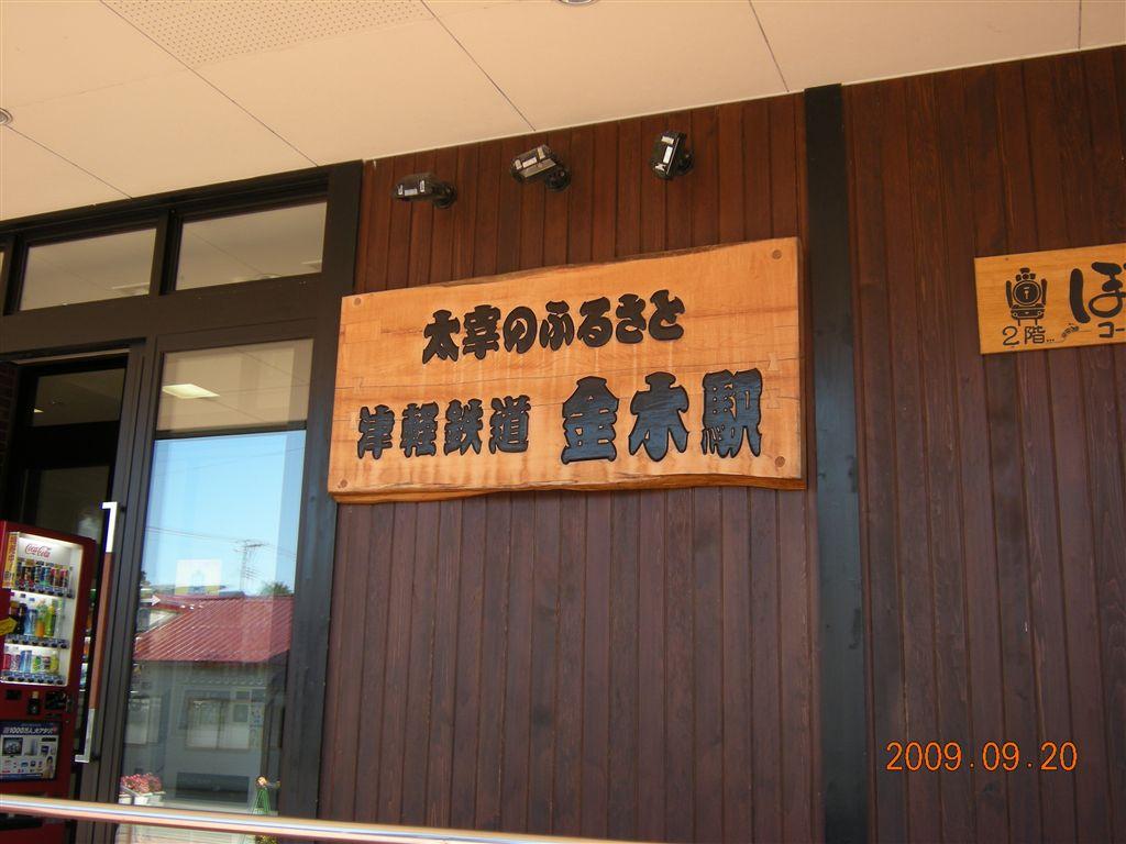 09.9.19弘前同窓会 134_R.jpg