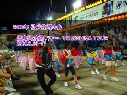 徳島阿波踊りツアー