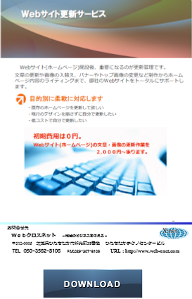 Webサイト更新サービス