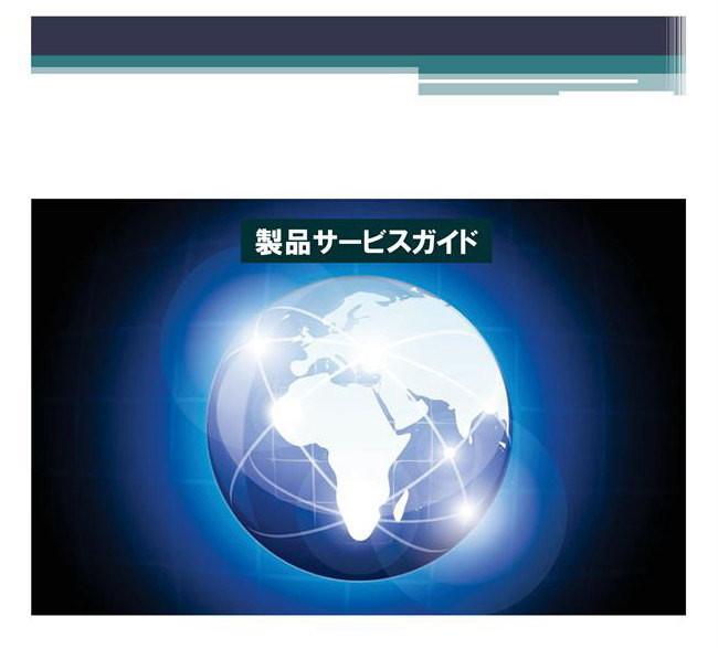 製品サービスガイド.jpg