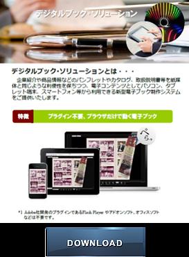 デジタルブック・ソリューション