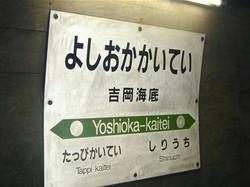 2006-07-17_09.13.33小倉 (小).JPG
