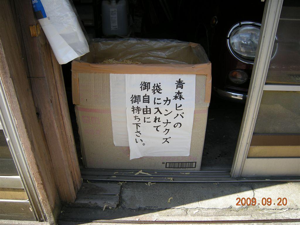 09.9.19弘前同窓会 142_R.jpg