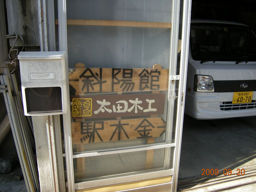 09.9.19弘前同窓会 143_R.jpg