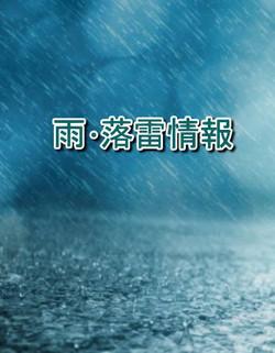 雨・落雷情報