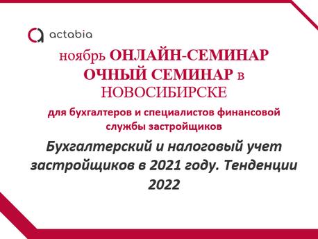 СЕМИНАР- Учёт застройщиков в 2021 г. Тенденции 2022.