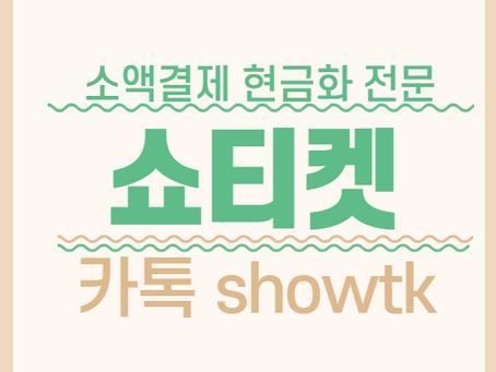 "SKT, KT, LG 미납 소액결제 현금화 전문업체 ""쇼티켓"""