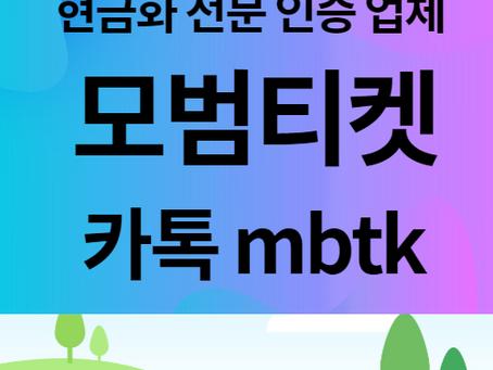 소액결제 정책 해결, 미납 정책 승인 전문 업체