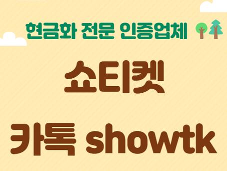 소액결제 현금화 사이트 업체 종류