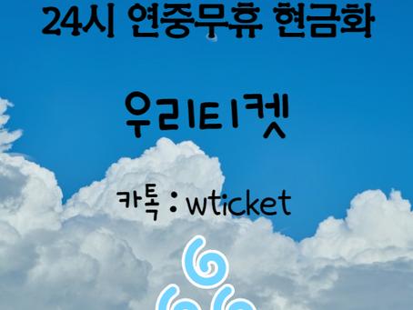미납 소액결제 현금화 – SKT,KT,LG 미납 정책 해결 업체