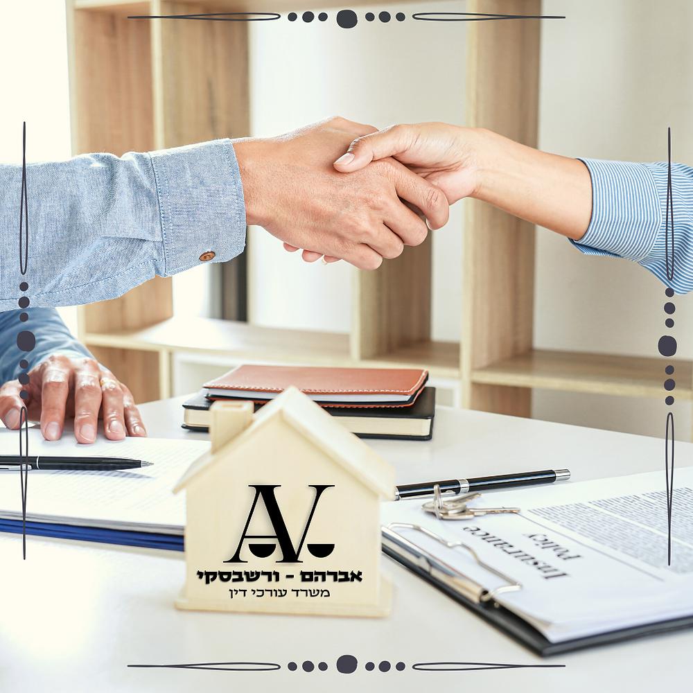 כאשר ניגשים למהלך הכולל רכישה או מכירה של נכס, חשוב מאוד להקפיד כי העסקה מבוצעת בהתאם לכללים וכי הזכויות שלך במסגרת העסקה מוגנות באופן מוחלט