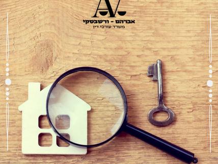 """עו""""ד במכירה או קניית דירה"""