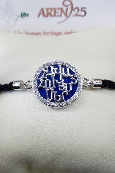 5007 Հավատ Հույս Սեր Adjustable Bracelet