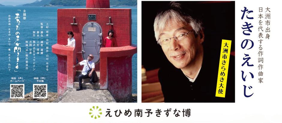 愛媛県大洲市 上映決定のお知らせ