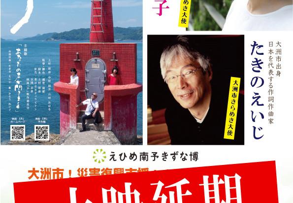 愛媛県大洲市【上映延期】のおしらせ