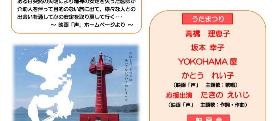 令和2年12月23日(水)神奈川県大和市で映画会決定!