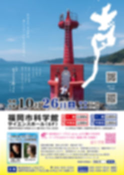 b5_fukuoka_omote_-01.jpg