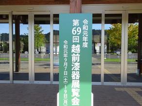 越前漆器展覧会【9/7~9/9】が開催されました