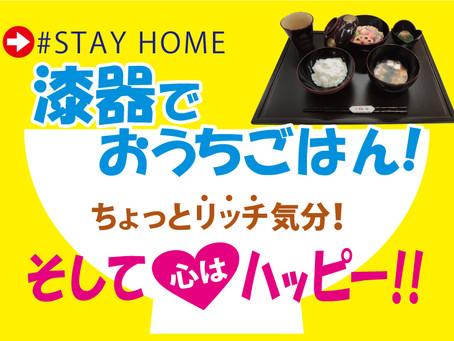 ミュージアムショップ企画 『#STAYHOME 漆器でおうちごはん!』 【8/26~】