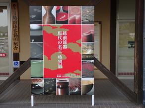 越前漆器 現代の名工 特別展が開催されました