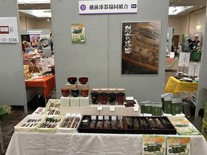 福井の手土産発掘会に出展しました【2月20日】