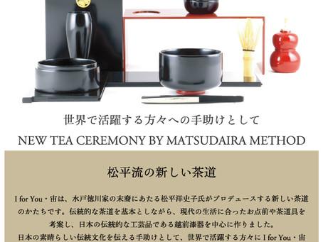 越前漆器「茶箱」発表会が行われました【7/13】
