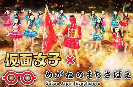 地下アイドル「仮面女子」が鯖江市の観光大使に任命されました