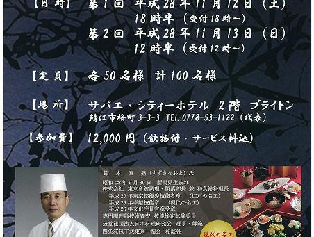 越前漆器で奏でる日本の味【11/12、11/13】