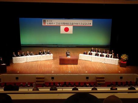 第33回伝統的工芸品月間 国民会議全国大会 福井大会が開催されました【11/24~11/27】