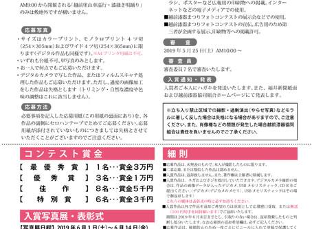 河和田塗 越前漆器まつり2019フォトコンテスト作品募集中【5/24まで】