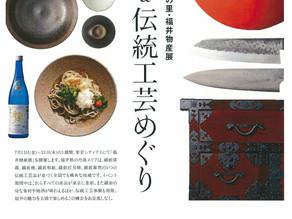 「美食&伝統工芸めぐり」が開催されました。