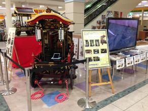 越前塗山車展示会 in袋井市パティオが開催されました