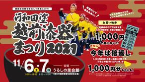 河和田塗 越前漆器まつり2021開催について