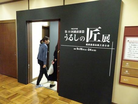 平成29年度 越前漆器 うるしの匠展が開催されました【9/16~9/24】