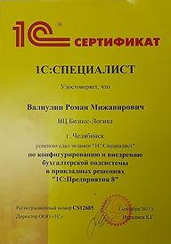 Специалист 1С Челябинск
