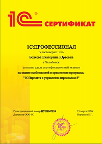 Катя ЗУП.png
