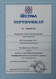 Астрал 1С Челябинск