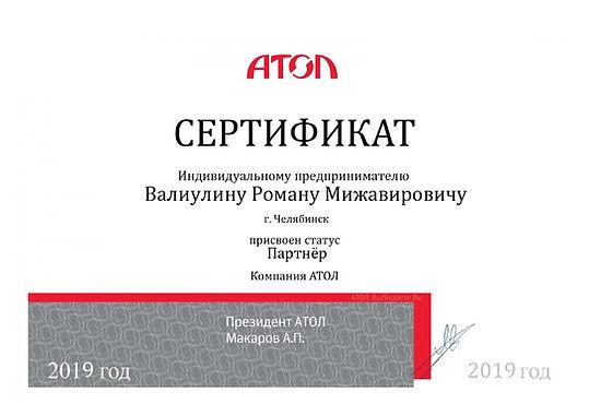 сертификат партнера  ИП Валиулин-001.jpg