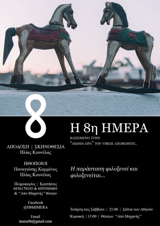 Poster_8η μέρα_page-0001.jpg